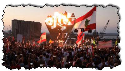 صورة المئات من المتظاهرين يحيون عام الاحتجاجات المناهضة للحكومة في لبنان   الشرق الأوسط