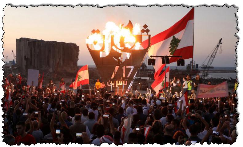المئات من المتظاهرين يحيون عام الاحتجاجات المناهضة للحكومة في لبنان   الشرق الأوسط