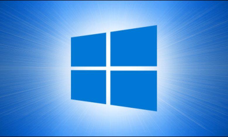 5 طرق لفتح نوافذ النظام بسرعة على Windows 10