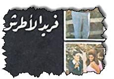 صورة 5 كتب عن سر الملك الغريب لميلاد الملحن فريد الأطرش (فريد الأطرش)