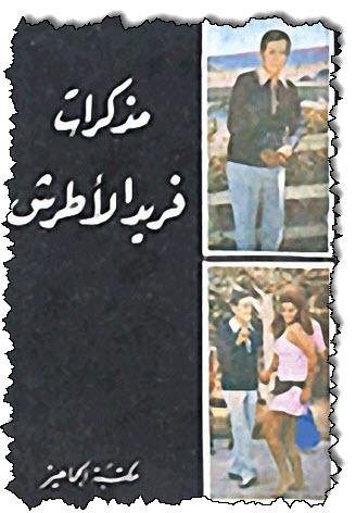 يوميات فريد اطرش