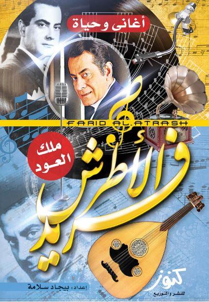 فريد الاطرش موسيقي معاصر