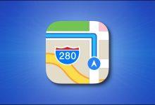صورة كيفية البحث عن خطوط الطول والعرض في خرائط Apple
