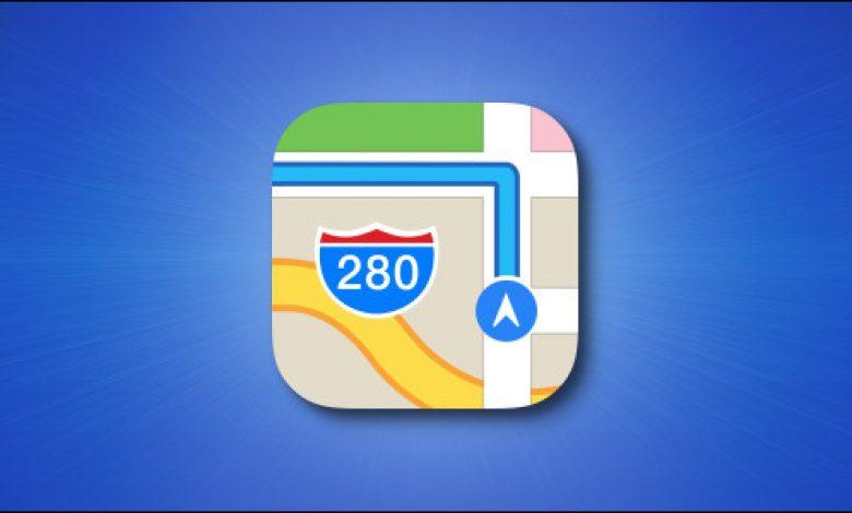 كيفية البحث عن خطوط الطول والعرض في خرائط Apple
