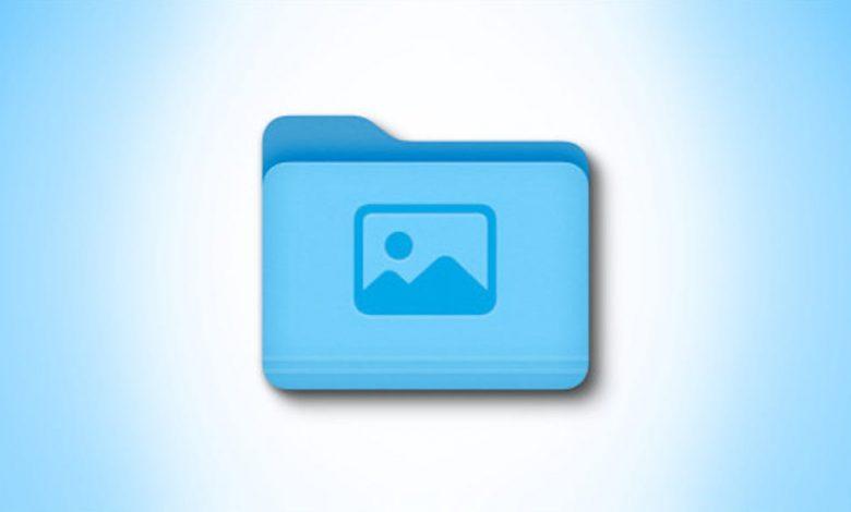 أين يوجد مجلد الصور على جهاز Mac؟