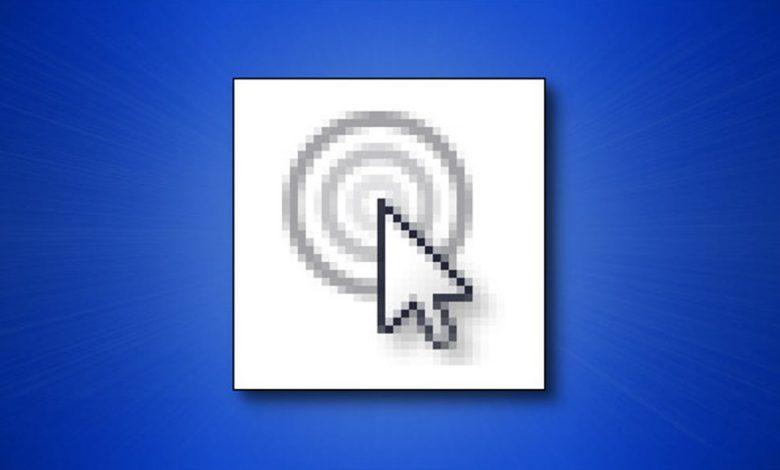 كيفية العثور بسرعة على مؤشر الماوس على نظام التشغيل Windows 10