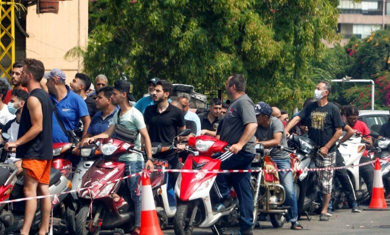 لبنان يخفض دعم الوقود الرئيسي خلال أزمة النفط | اخبار اقتصادية واقتصادية